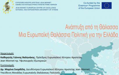 Ανάπτυξη από τη Θάλασσα: Μια Ευρωπαϊκή Θαλάσσια Πολιτική για την Ελλάδα