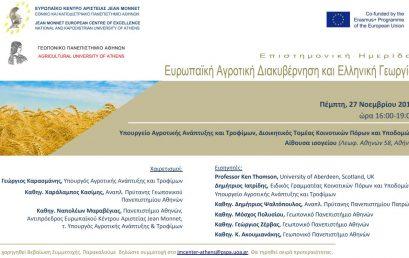 Ευρωπαϊκή Αγροτική Διακυβέρνηση και Ελληνική Γεωργία