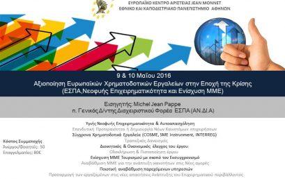 Αξιοποίηση Ευρωπαϊκών Χρηματοδοτικών Εργαλείων στην Εποχή της Κρίσης