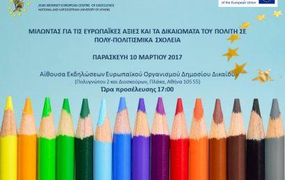 Μιλώντας για τις Ευρωπαϊκές Αξίες και τα δικαιώματα του Πολίτη σε Πολυ-πολιτισμικά Σχολεία