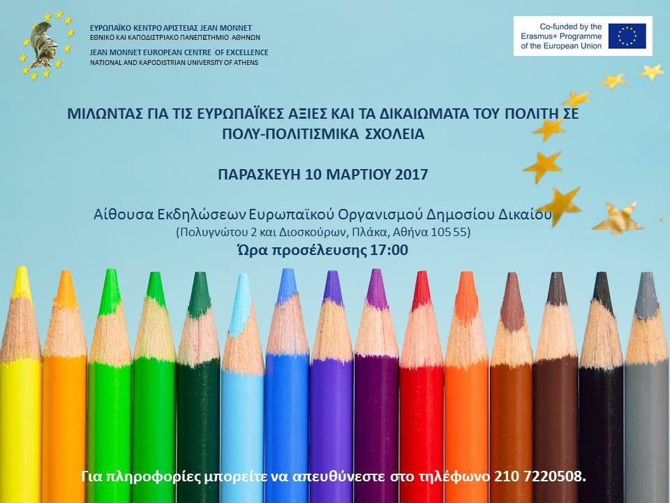 Ευρωπαϊκές Αξίες και δικαιώματα του Πολίτη σε Πολυ-πολιτισμικά Σχολεία