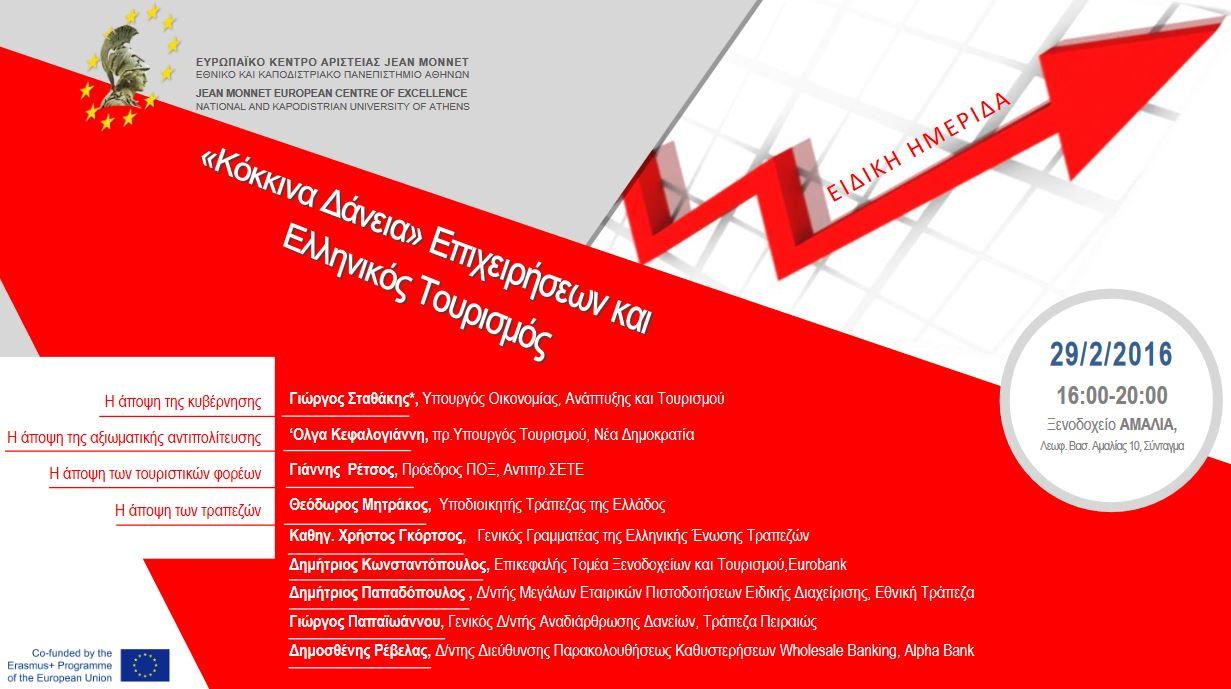 Κόκκινα δάνεια επιχειρήσεων και Ελληνικός τουρισμός