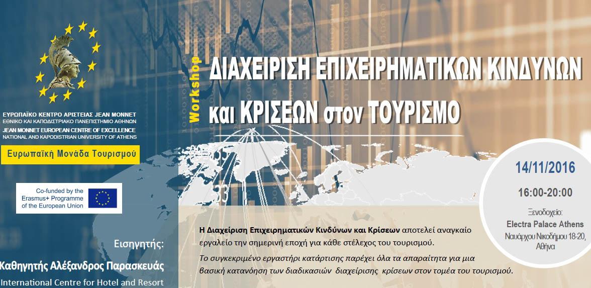 Διαχείριση Επιχειρηματικών Κινδύνων και Κρίσεων στον Τουρισμό