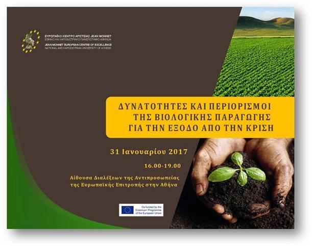 Δυνατότητες και περιορισμοί της βιολογικής παραγωγής για την έξοδο από την κρίση