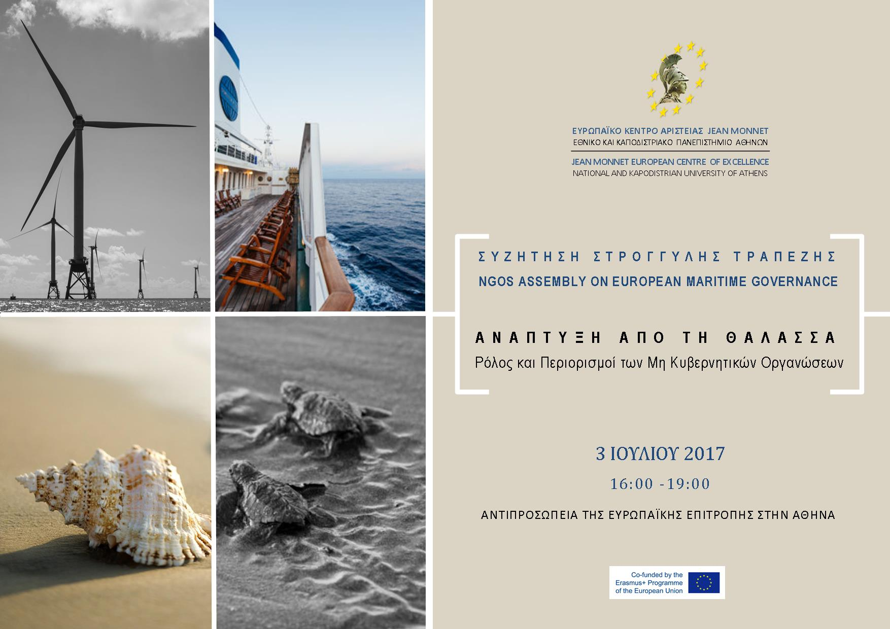 Ανάπτυξη από τη Θάλασσα: Ρόλος και Περιορισμοί των Μη Κυβερνητικών Οργανώσεων