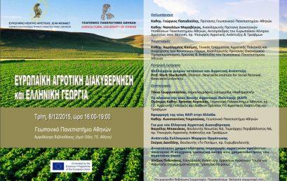 Ημερίδα με θέμα «Ευρωπαϊκή Αγροτική Διακυβέρνηση και Ελληνική Γεωργία»