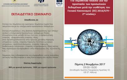 Το νομοθετικό πλαίσιο για την προστασία των προσωπικών δεδομένων μετά την υιοθέτηση του Γενικού Κανονισμού (ΕΕ) 2016/679 – 2οςκύκλος