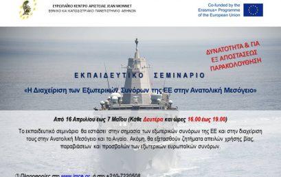 ΕΥΡΩΠΑΪΚΟ ΕΚΠΑΙΔΕΥΤΙΚΟ ΣΕΜΙΝΑΡΙΟ  «Η Διαχείριση των Εξωτερικών Συνόρων  της ΕΕ στην Ανατολική Μεσόγειο» (Παράταση προθεσμίας υποβολής αιτήσεων συμμετοχής)