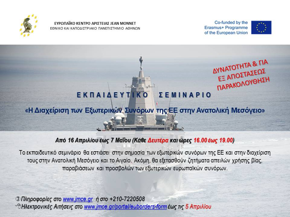 "EUROPEAN EDUCATIONAL SEMINAR ""Management of the EU's External Borders in the Eastern Mediterranean"""