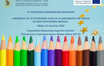 «Μιλώντας για τις Ευρωπαϊκές Αξίες και τα Δικαιώματα του Πολίτη σε Πολυ-πολιτισμικά Σχολεία»