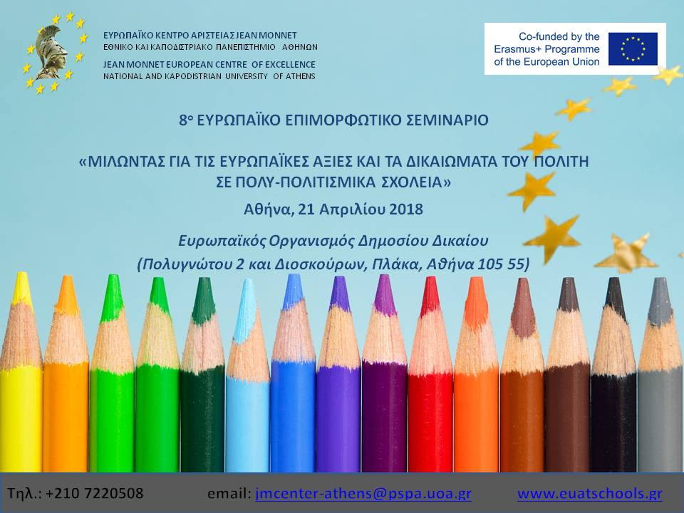 """Speaking about European Values and Citizens' Rights in Multicultural Schools"""