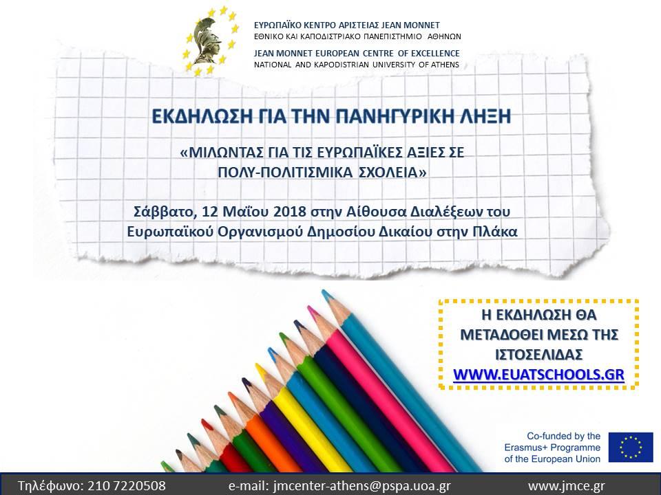 Εκδήλωση για την πανηγυρική λήξη του έργου «Μιλώντας για τις ευρωπαϊκές αξίες σε πολυ-πολιτισμικά σχολεία» (12 Μαΐου 2018)