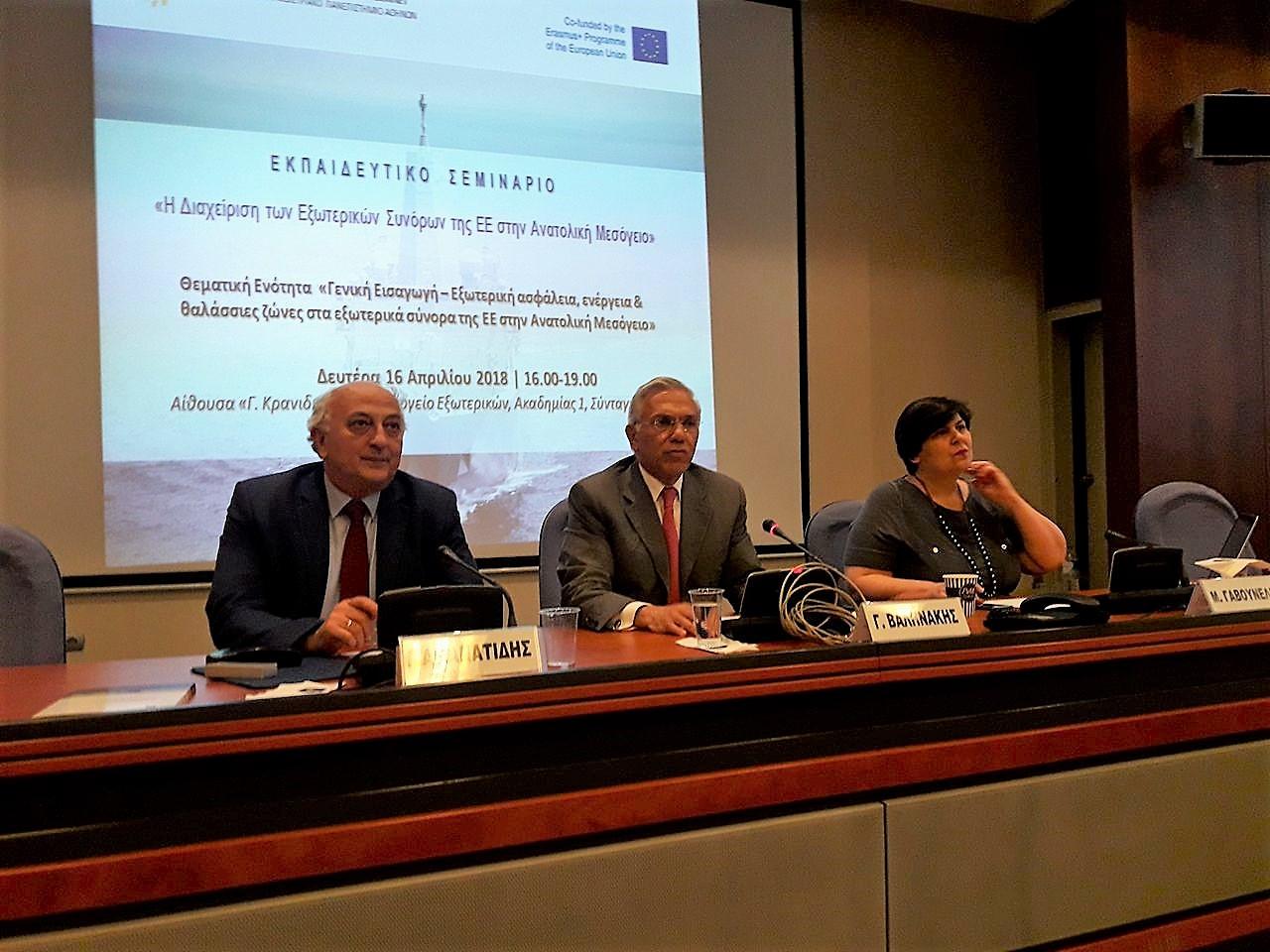 Γενική Εισαγωγή – Εξωτερική ασφάλεια, ενέργεια & θαλάσσιες ζώνες στα εξωτερικά σύνορα της ΕΕ στην Ανατολική Μεσόγειο