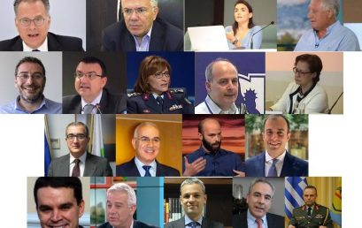 Ευρωπαϊκή Διαχείριση του Μεταναστευτικού: Η ΕΕ, η Ελλάδα και η Τουρκία